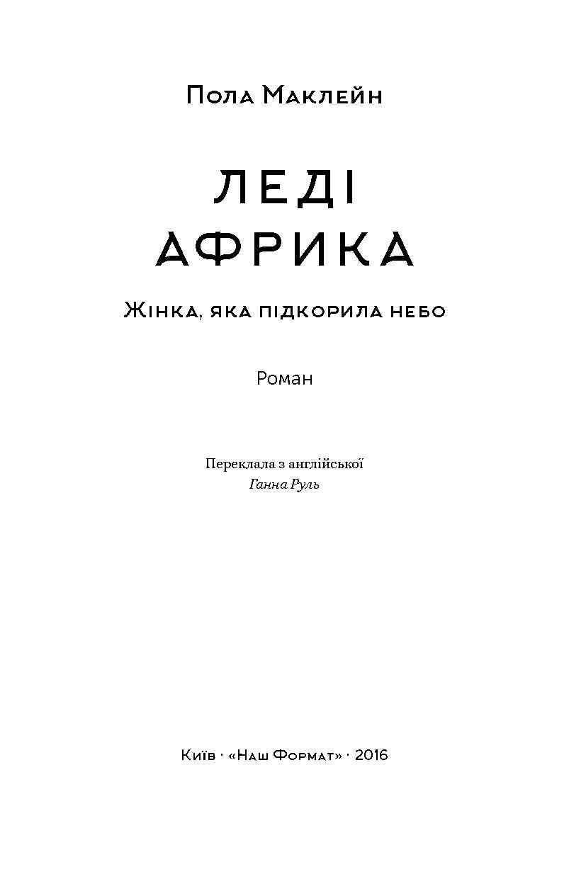 Книга Леді Африка 1