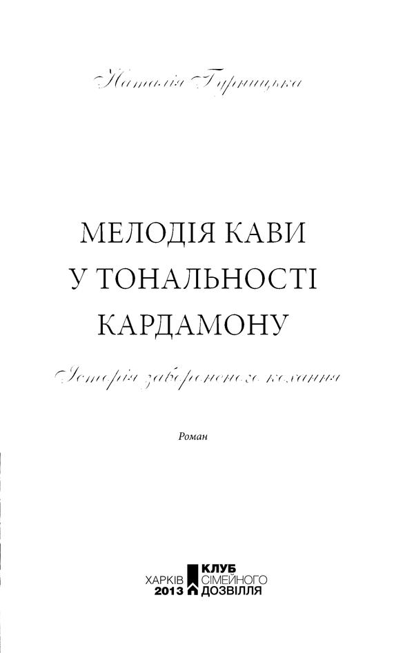 книга Мелодія кави в тональності сподівання 1