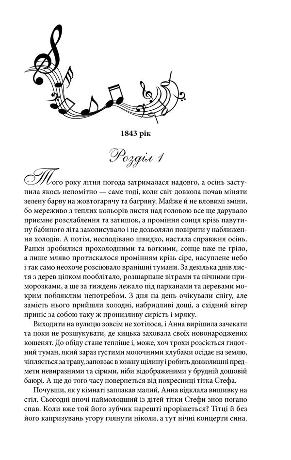 книга Мелодія кави в тональності сподівання 4