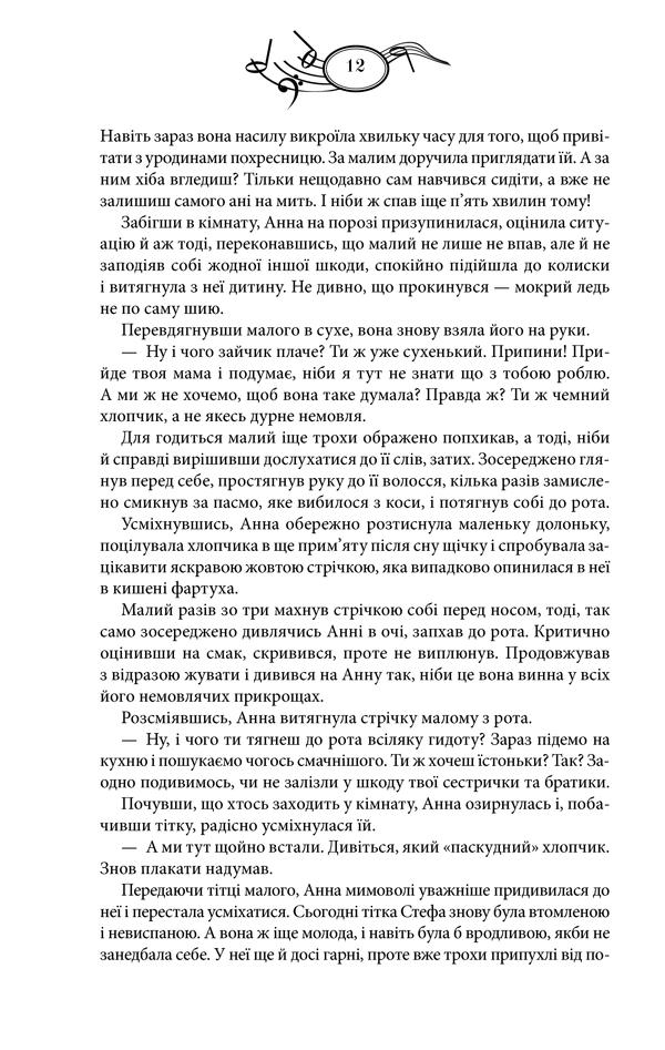 книга Мелодія кави в тональності сподівання 5