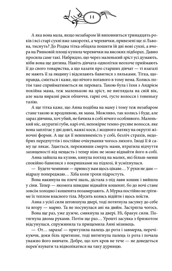 книга Мелодія кави в тональності сподівання 7