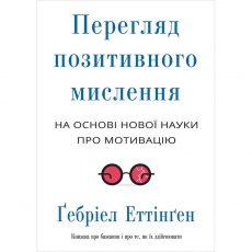 Книга Перегляд позитивного мислення купити