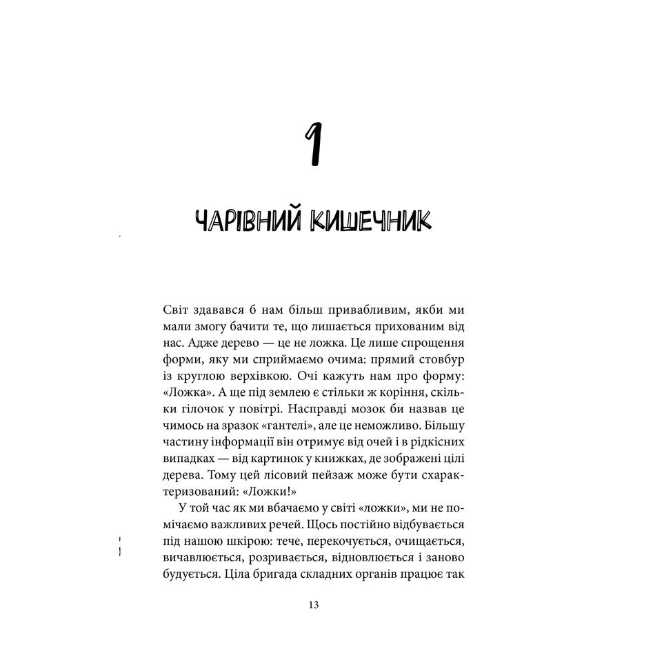 Книга про кишечник 5