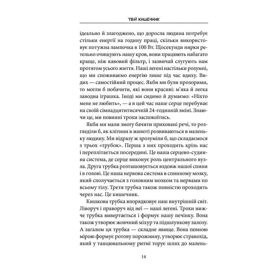 Книга про кишечник 6