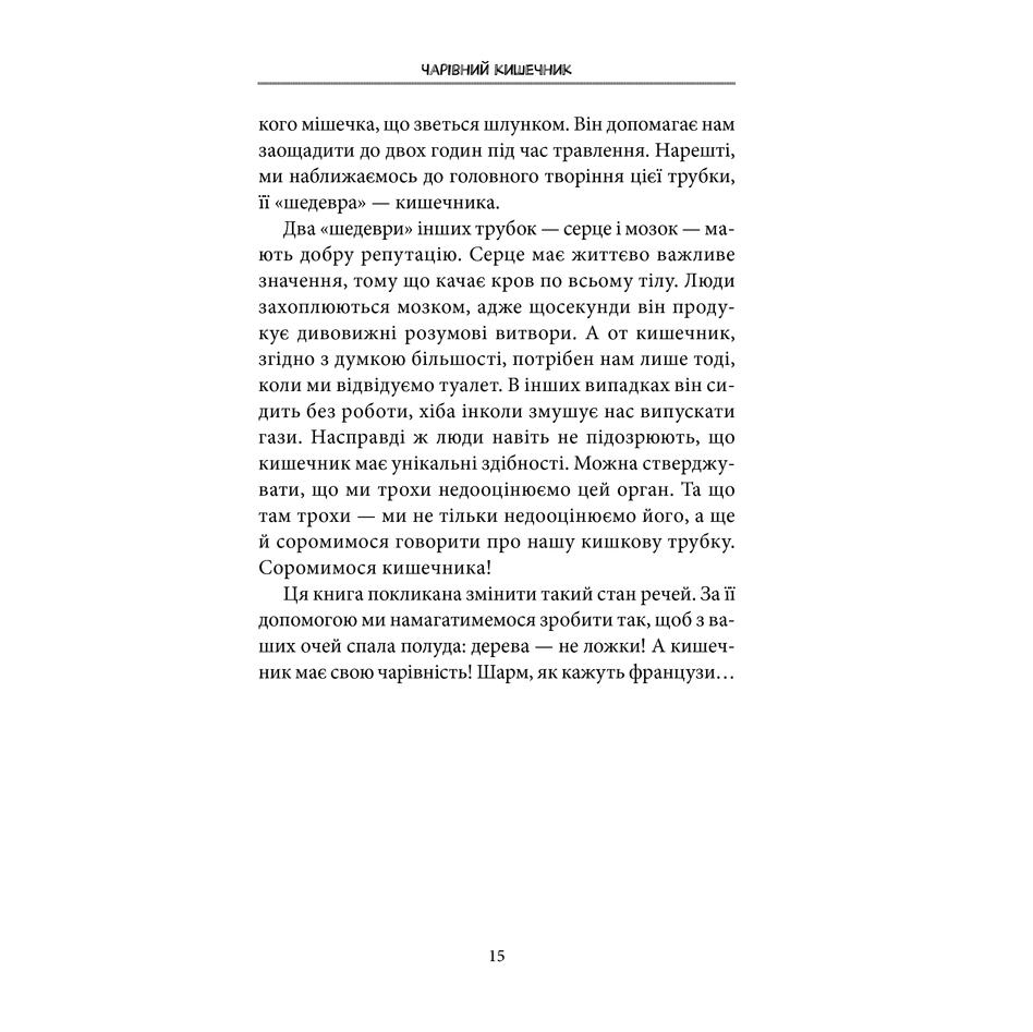 Книга про кишечник 7