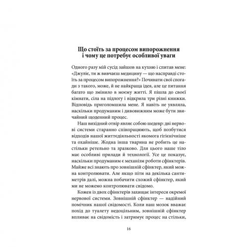 Книга про кишечник 8
