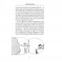 Книга про кишечник 9