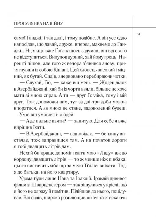 книга прогулянка на війну 4