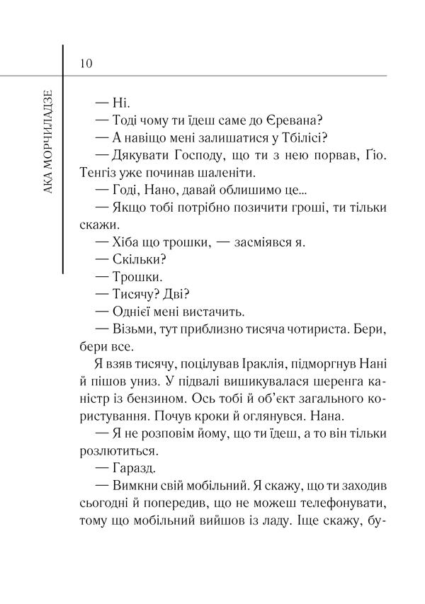 книга прогулянка на війну 7