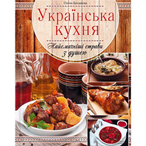 Книга рецептів Українська кухня купити