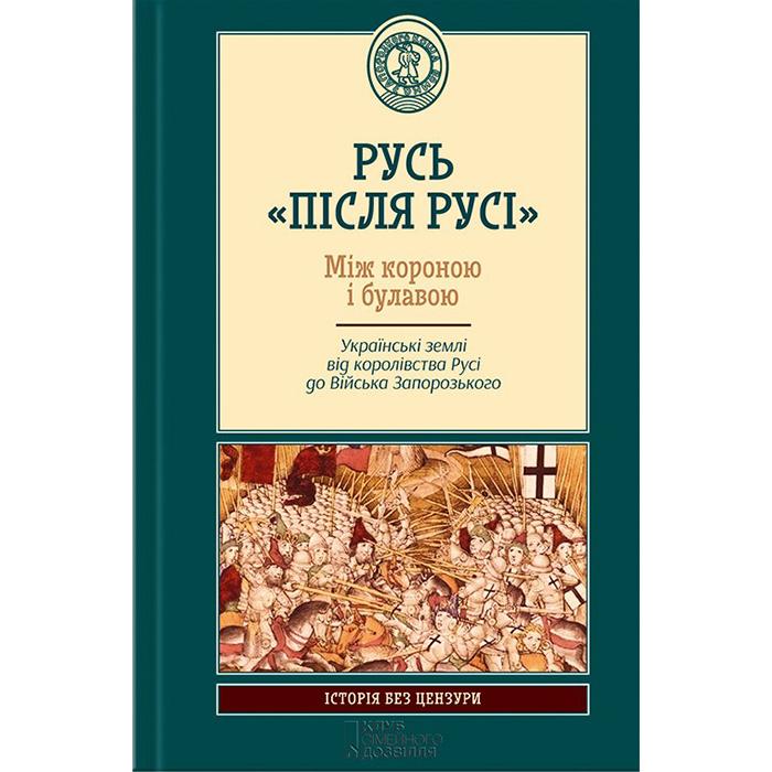 Купити книгу Русь після Русі, Андрій Плахонін в інтернет-магазині Bukio