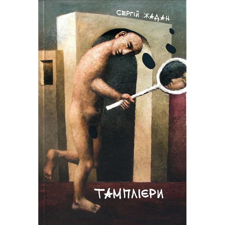 Купити книгу Тамплієри онлайн Сергій Жадан