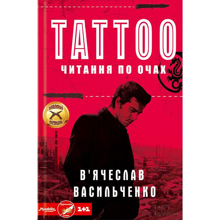 книга Tattoo. Читання по очах купити онлайн