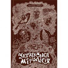 Купити книгу Українська міфологія, Володимир Галайчук в інтернет-магазині Bukio