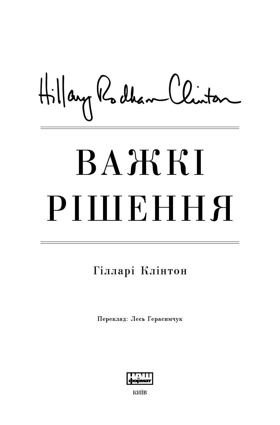 книга Важкі рішення клінтон 1