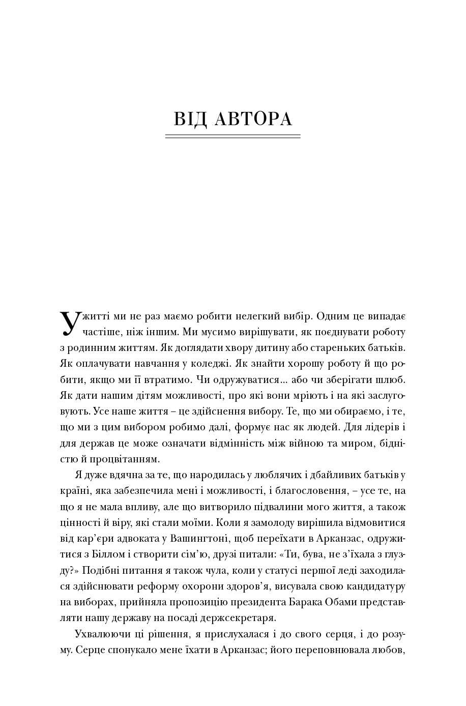 книга Важкі рішення клінтон 4
