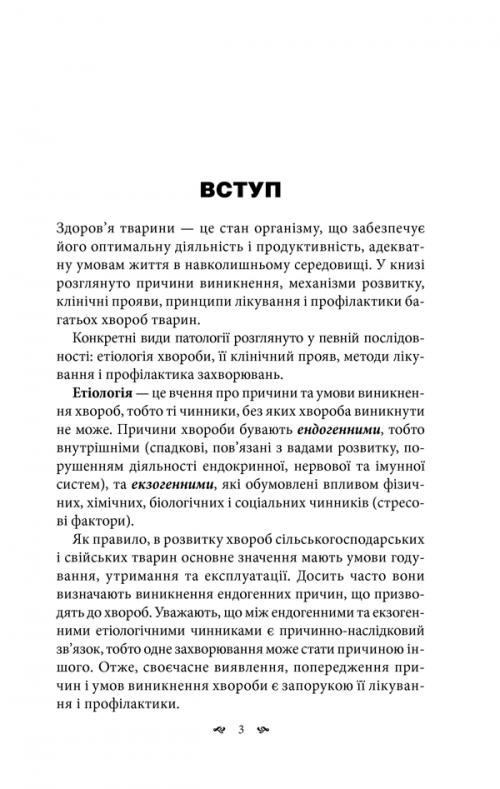 Книга Великий ветеринарний довідник 1
