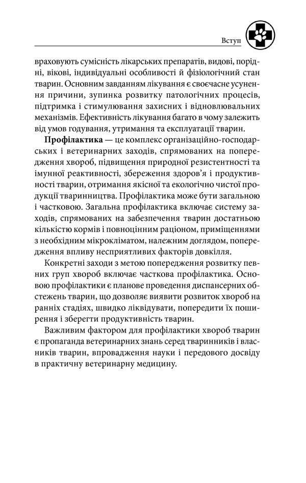 Книга Великий ветеринарний довідник 3