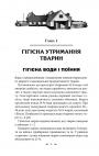 Книга Великий ветеринарний довідник 4