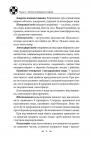 Книга Великий ветеринарний довідник 6