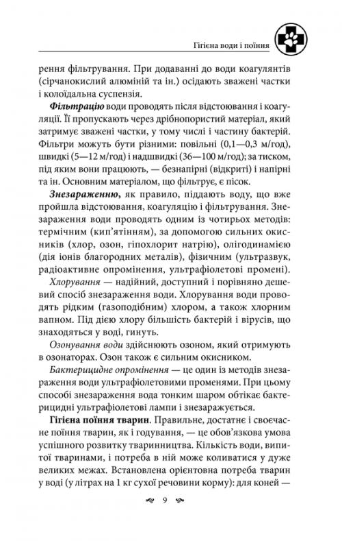 Книга Великий ветеринарний довідник 7