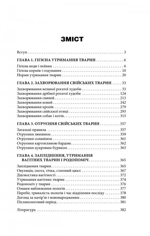 Книга Великий ветеринарний довідник 9