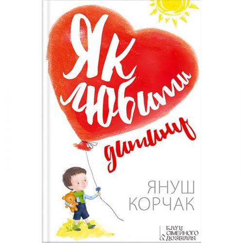 Книга для батьків Як любити дитину, Януш Корчак, купити в інтернет магазині Bukio