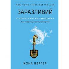Купити книгу Заразливий. Психологія вірусного маркетингу онлайн в інтернет магазині українською наш формат