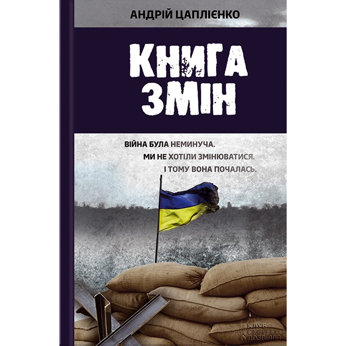 Купити Книга змін, Андрій Цаплієнко