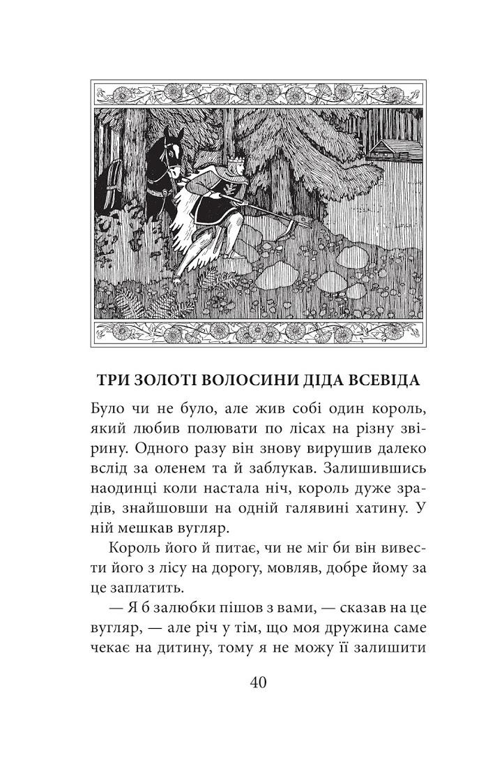 книга Золотоволоска та інші чеські казки 2