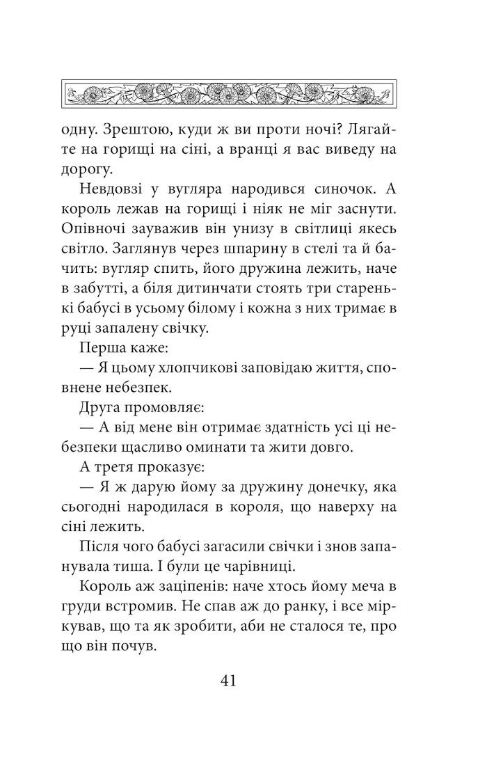 книга Золотоволоска та інші чеські казки 3