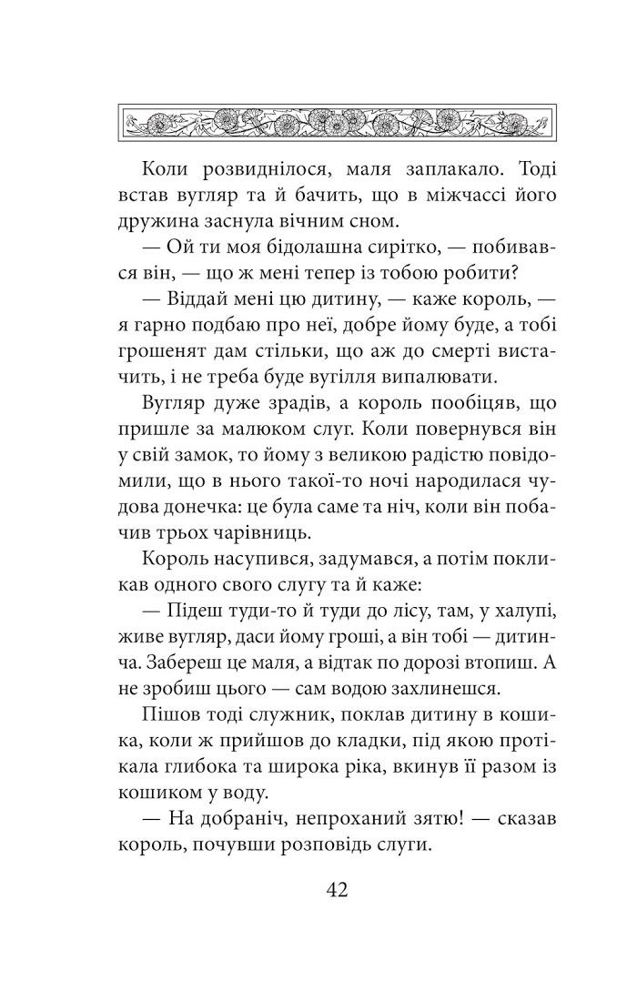 книга Золотоволоска та інші чеські казки 4