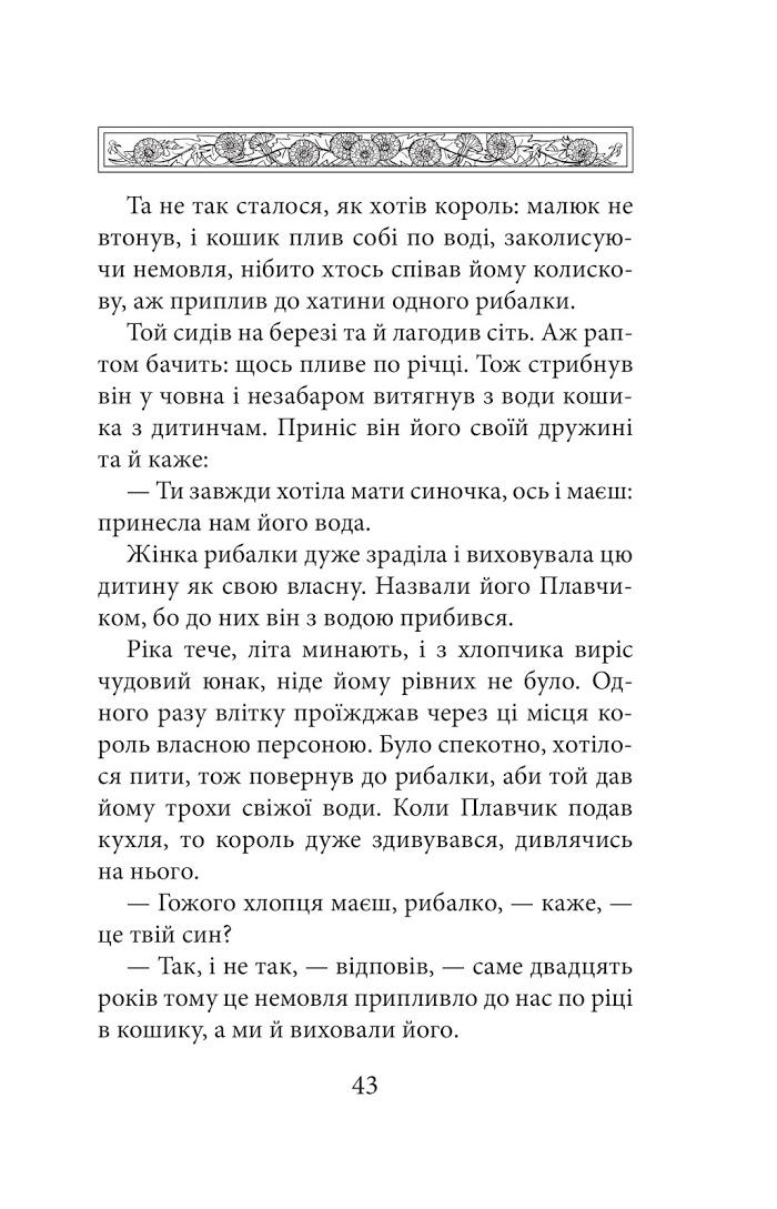книга Золотоволоска та інші чеські казки 5
