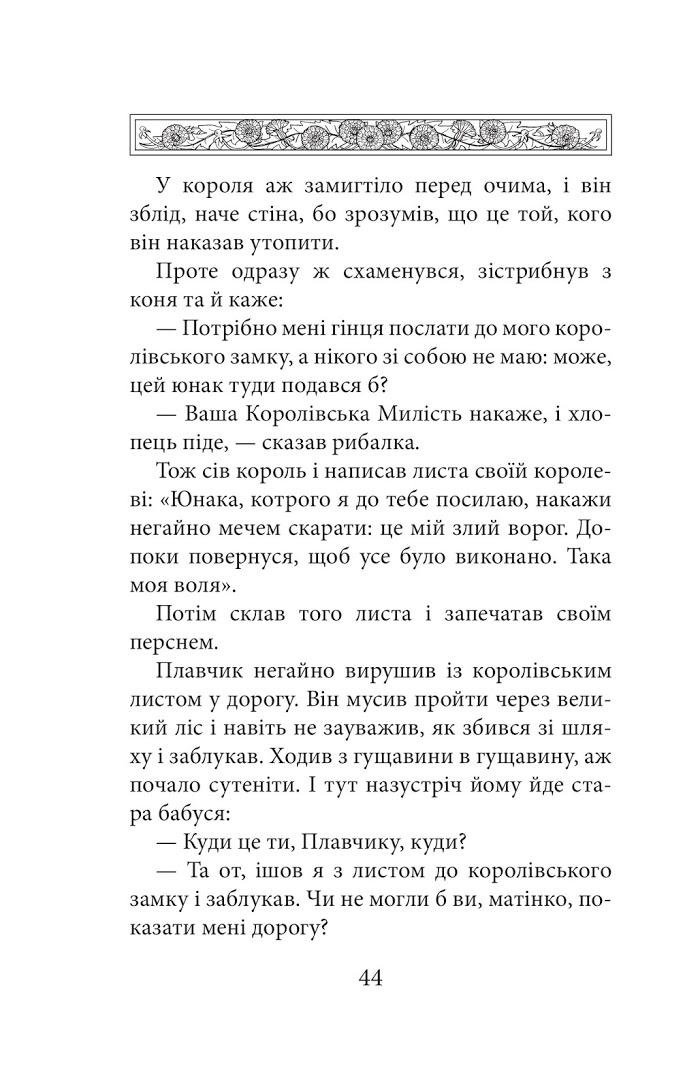 книга Золотоволоска та інші чеські казки 6