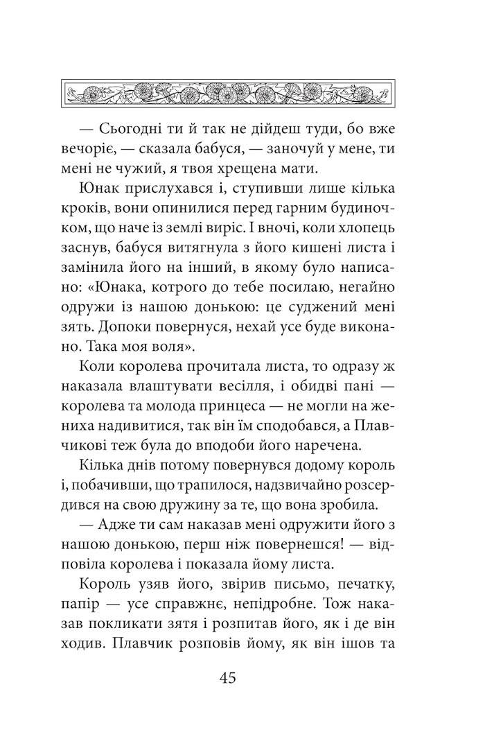 книга Золотоволоска та інші чеські казки 7