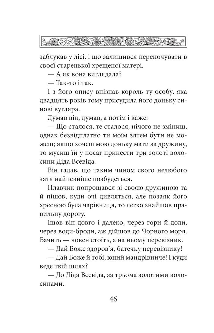 книга Золотоволоска та інші чеські казки 8