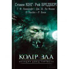 купити книгу Колір Зла, девід гартвелд інтернет магазин книг