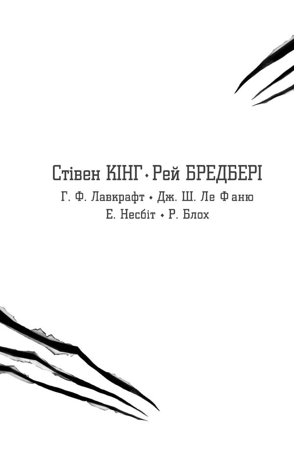 Колір зла книга 1