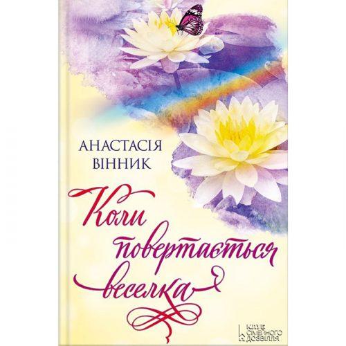 купити книгу Коли повертається веселка, Анастасія Вінник