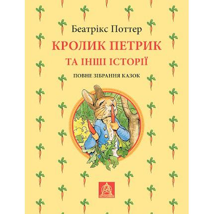 Кролик Петрик та інші історії Повне зібрання казок