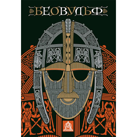 Купити книгу Беовульф онлайн