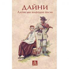 купити книгу Дайни Латиські народні пісні онлайн