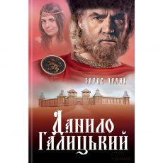 Купити книгу Данило Галицький, Тарас Орлик в інтернет-магазині Bukio