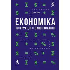 Купити книгу економіка інструкція з використання наш формат букіо
