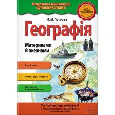 Купити книгу Географія. Материками й океаними в інтрнет-магазині книг Bukio