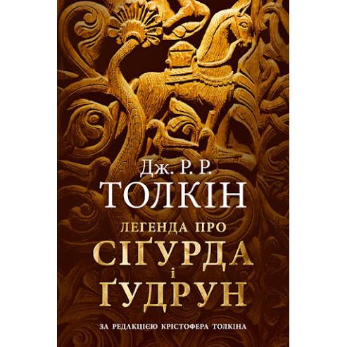 купити книгу Легенда про Сіґурда і Ґудрун онлайн
