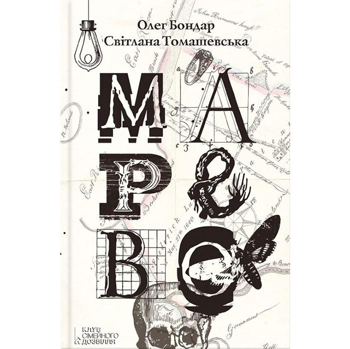 Купити книгу Марево онлайн в інтернет-магазині Bukio