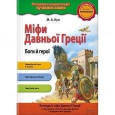 Купити книгу Міфи Давньої Греції, Боги й герої, в інтернет магазині книг