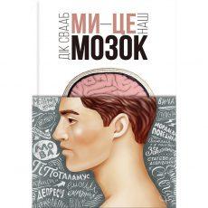 Купити книгу Ми - це наш мозок, Дік Свааб в інтернет-магазині Bukio