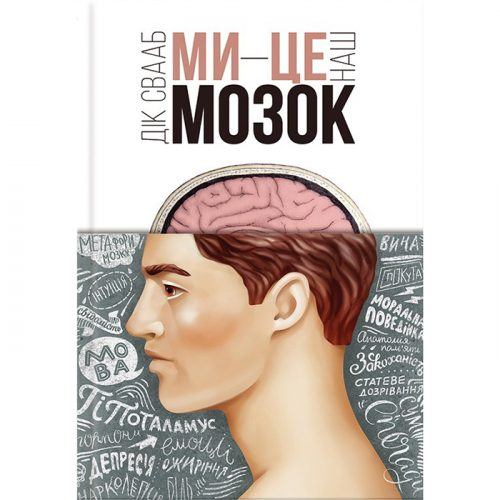 Купити книгу Ми – це наш мозок, Дік Свааб в інтернет-магазині Bukio
